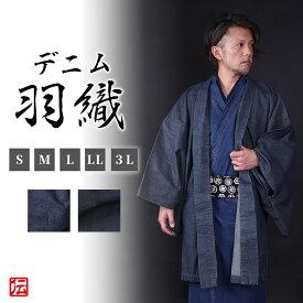 男性用 洗えるデニム羽織 巡—MEGURU—(インディゴ・ブラック)(S-3L) 着物用羽織 キモノ用羽織 きもの用羽織 はおり ハオリ kimono 和服 和装 男性用 メンズ 大人用