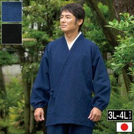 【今だけ送料無料】蜂巣織作務衣(ブルー・ブラック)(3L-4L)