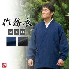 蜂巣織作務衣(ブルー・ブラック)(S-LL)