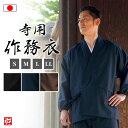 作務衣(さむえ)/丈夫で着やすい 寺用作務衣(濃紺・黒・茶)(S・M・L・LL)/日本製/男性 紳士 メンズ