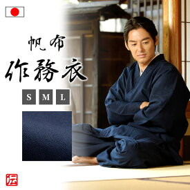 作務衣(さむえ)/帆布作務衣 濃藍(上下同サイズセット)(S・M・L・LL)/日本製/男性 紳士 メンズ