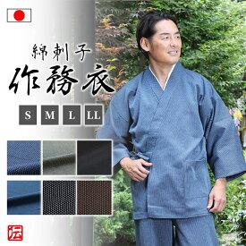 綿刺子織作務衣(金茶・濃紺・青・黒・グレー・濃茶)(S-LL)