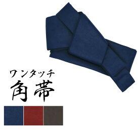 レザー調ワンタッチ角帯(紺・赤・茶) 和装 合皮帯 合成皮革 男性用 メンズ 大人用 ユニセックス 男女兼用 女性用 レディース