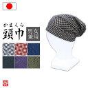かまくら頭巾(市松(黒)・市松(赤)・藍色・黒・藤紫・わさび) 男女兼用 ユニセックス 和装 帽子 ぼうし 被り物 三角巾 …