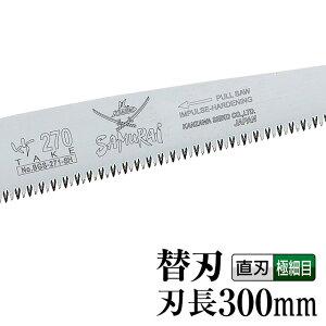 (替刃)竹(のこぎり・ノコギリ・鋸)【刃長:300mm】