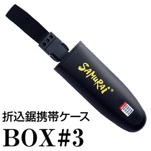 折込鋸携帯ケース【BOX#3】
