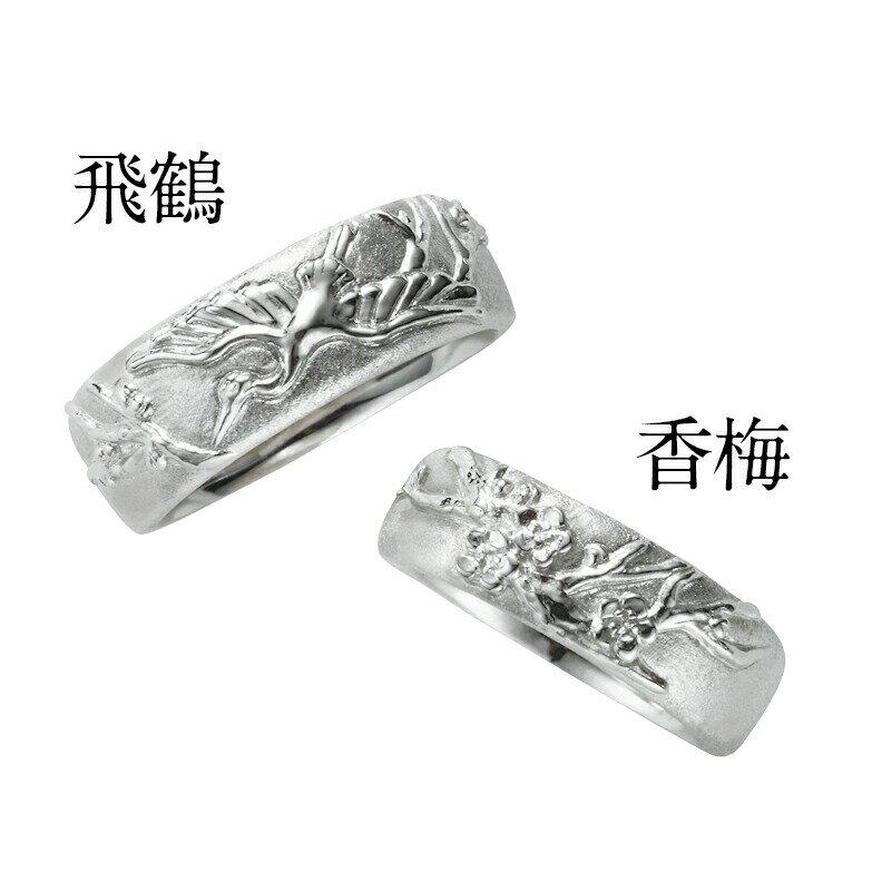 【侍丸】飛鶴・香梅 Pd950ペアリング パラジウム マリッジリング 結婚指輪 指輪 和風 和