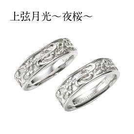 【侍丸】上弦月光〜夜桜〜 K18WGペアリング 18金 ホワイトゴールド マリッジリング 結婚指輪 指輪 和風 和