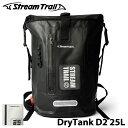 【Stream Trail】 ストリームトレイル DryTank D2 25L ドライ タンク リュック バックパック 防水 アウトドア 0601 楽天カード分割
