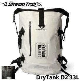 【Stream Trail】 ストリームトレイル DryTank D2 33L ドライ タンク リュック バックパック 防水 アウトドア 0601 楽天カード分割