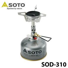 【SOTO】 ソト マイクロレギュレーターストーブ ウインドマスター SOD-310 新富士バーナー キャンプ アウトドア 0601 楽天カード分割