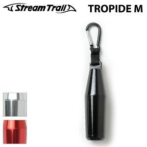 【Stream Trail】 ストリームトレイル Tropide M トロピード 携帯灰皿 カラビナ ワンタッチ キーホルダー アウトドア 0601 楽天カード分割