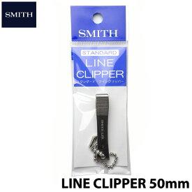 【SMITH】 スミス ラインクリッパー ラインカッター スタンダード 50mm 釣り フィッシングツール アウトドア 0601楽天カード分割