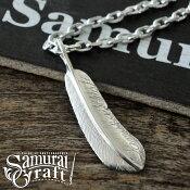 【SamuraiCraft】サムライクラフトペンダントトップフェザーオリジナルネックレスシルバーアクセサリーSV9250601楽天カード分割