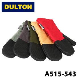 【DULTON】 ダルトン A515-543 グラットン オーブン グローブ GLUTTON OVEN GLOVE オーブングローブ ミトン 鍋つかみ キャンプ アウトドア 0601 楽天カード分割