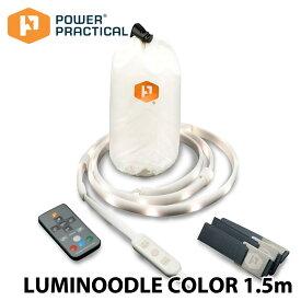 【Luminoodle】 ルミヌードル カラー 1.5m ロープ型ライト 127028 完全防水 リモコン ランタン USBポート 軽量 キャンプ アウトドア 0601 楽天カード分割