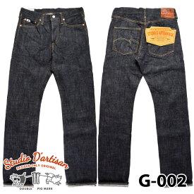 【Studio D'artisan】 ステュディオダルチザン G-002 G3 タイトストレートジーンズ 14oz デニム ボタンフライ ワンウォッシュ 日本製 0601楽天カード分割