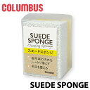 Suede sponge 02