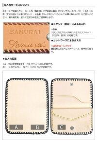 【サムライクラフト】B-15Dtype1コイン&カードケース名刺入れブラックサドルレザーシャークスキンハンドメイド