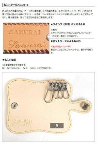 【サムライクラフト】レザーキーケースL-2type1ルガトショルダーレッドネイビーオレンジワインブラウンブラックグリーンハンドメイド