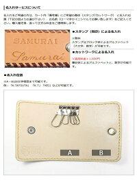 【サムライクラフト】レザーキーケースL-2type4サドルベーシックサドルレザーブラックハンドメイド0601楽天カード分割