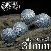 【サムライクラフト】オリジナルシルバーコンチョ燻し31mmS-203S-205S-219S-226スターリングシルバー925