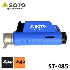 【SOTO】 ソト マイクロトーチ COMPACT(コンパクト) ST-485 小型 耐風バーナー 新富士バーナー キャンプ アウトドア 0601 楽天カード分割