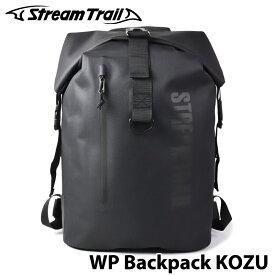 【Stream Trail】 ストリームトレイル WP Backpack KOZU バックパック コウヅ リュック バックパック 防水 アウトドア 0601 楽天カード分割