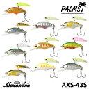 【Palms】パームス Alexandra アレキサンドラ・シェード AXS-43S 43mm 5.3g ルアー シンキング フィッシングツール アウトドア 0601楽…
