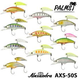 【Palms】パームス Alexandra アレキサンドラ・シェード AXS-50S 50mm 6.6g ルアー シンキング フィッシングツール アウトドア 0601楽天カード分割