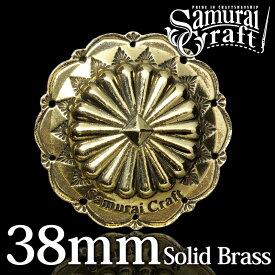 【サムライクラフト】 オリジナル真鍮コンチョ SW-302b 38mm 真鍮 0601楽天カード分割
