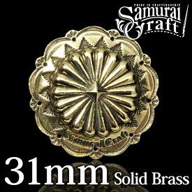 【サムライクラフト】 オリジナル真鍮コンチョ SW-303b 31mm 真鍮 0601楽天カード分割