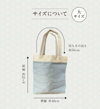 畳へりトートバッグ大きめのサイズ