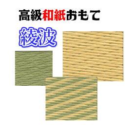 【日本製】高級和紙置き畳 和紙 綾波柄 60〜90cm オーダー 耐久性イ草の3倍 ユニット畳 畳マット フローリングに畳 製造直販 ダイケン健やかおもて 無臭 イ草の匂いが苦手な方に キッズコーナー 床 畳 マット 布団 送料無料