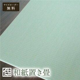 和紙置き畳 銀白色 ユニット畳 琉球畳 国産 サイズオーダー無料 送料無料 60〜90cmサイズ サムライカーペット