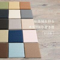 和紙置き畳清流の全15色