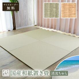 【サイズオーダー無料】国産和紙置き畳 清流ちゅら柄 ユニット畳 畳マット 日本製 送料無料 海外発送可(送料別) 60〜90cmサイズ 全2色 ダイケン健やかおもて 赤ちゃんにも優しい