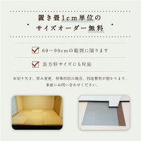 置き畳のサイズオーダー無料対応