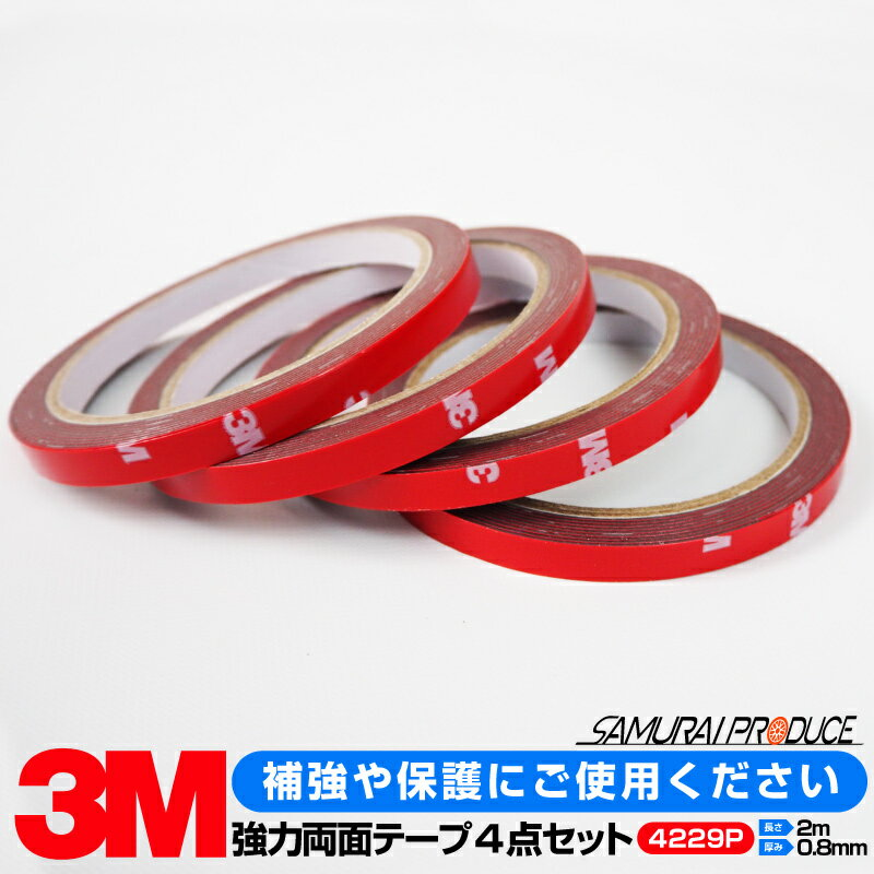 強力両面テープ 3Mテープ 4個セット 長さ2000mm 厚み1mm パーツ取付の補強に最適!【定形外郵便発送/代引き不可】