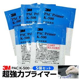 3M スリーエム PACプライマー K-500 粘着促進剤 3ml 5個セット【定形外郵便発送/代引き不可】