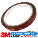 強力両面テープ 3Mテープ 長さ2000mm 厚み1mm