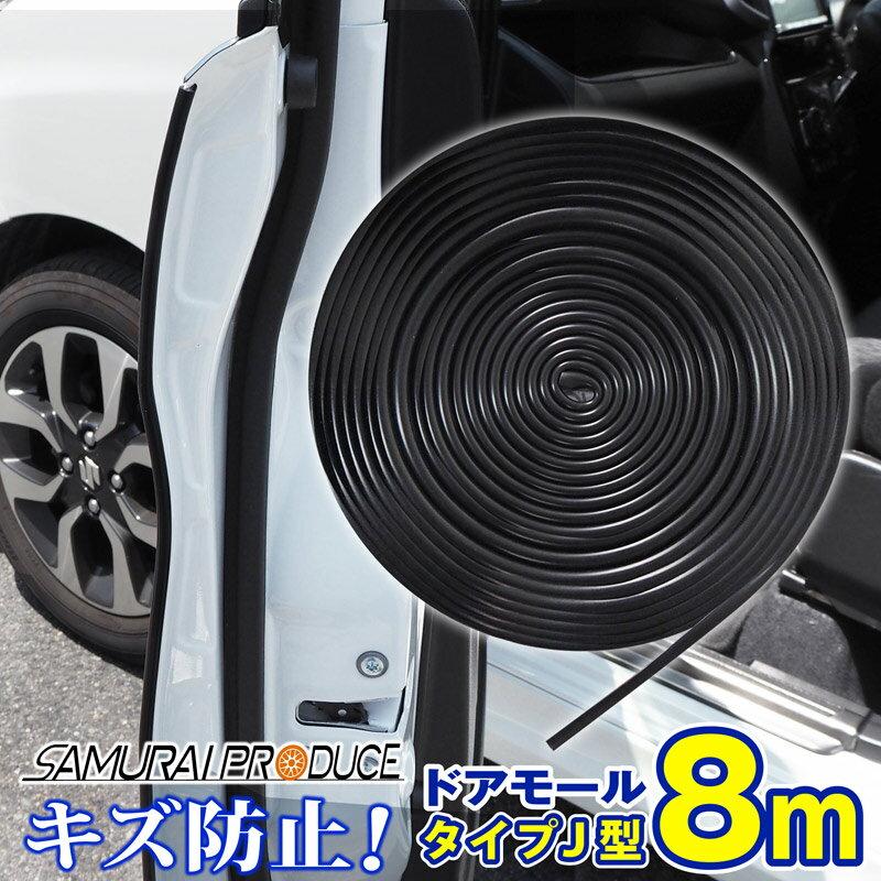 傷防止 ドアモール 8m ブラック