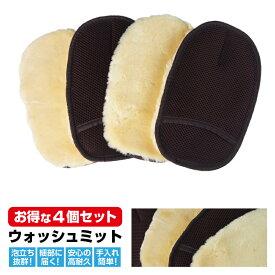 【期間限定50%OFF!!】ウォッシュミット 4個セット 洗車用 ムートングローブ 手袋 ウォッシュグローブ タオル