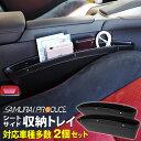 【期間限定10%OFF!!】収納トレイ ブラック 2個セット カー用品 収納に便利なドライブグッズ