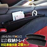 収納トレイブラック黒糸2個セットカー用品便利グッズ