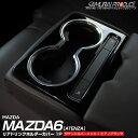 マツダ MAZDA6 アテンザ GJ系 リアドリンクホルダーカバー サテンシルバーメッキ×ピアノブラック 1P パーツ ドレスア…