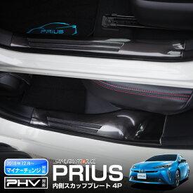 プリウス50系 プリウスPHV サイドステップ内側 スカッフプレート 滑り止めゴム付き フロント・リアセット 4P 傷が付きやすい部分をしっかりガード 耐久性に優れたステンレス製 シルバー ブラック 全2色