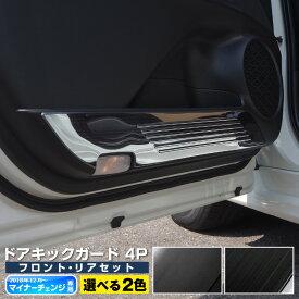 プリウス 50系 プリウスPHV ドアキックガード 4P 耐久性に優れたステンレス製 サテンシルバー ブラックヘアライン 艶有ブラックヘアライン 全3色