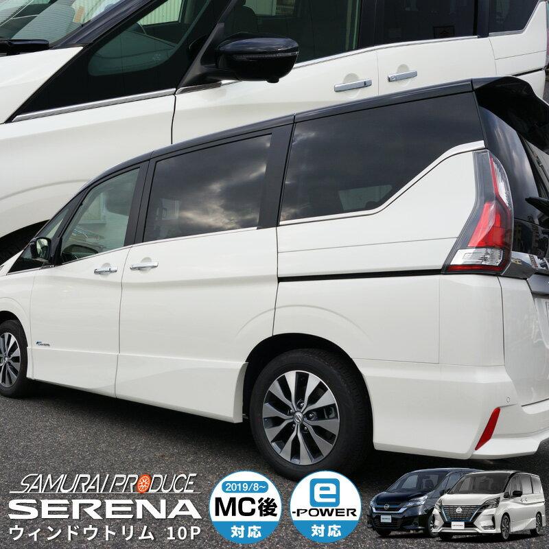 セレナC27 ウィンドウトリム 10P 外装メッキパーツ セレナe-POWER対応【予約販売/7月中旬入荷予定】