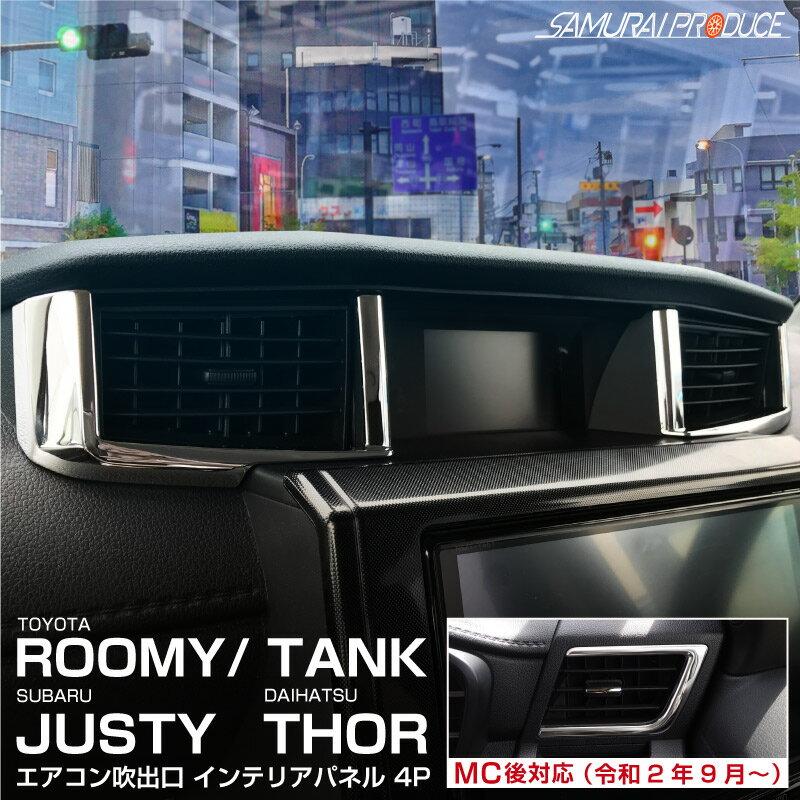 ルーミー タンク エアコン吹出口 ガーニッシュ メッキ×鏡面仕上げ 4P ダイハツ トール スバル ジャスティ